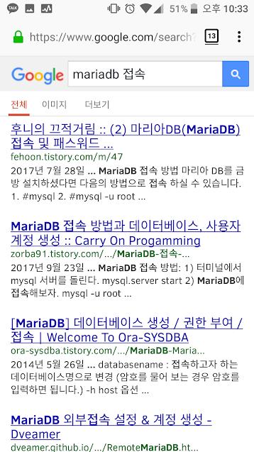 MariaDB 접속 검색