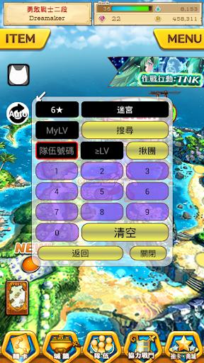 白貓協力Go - for Taiwan【付費無廣告版】
