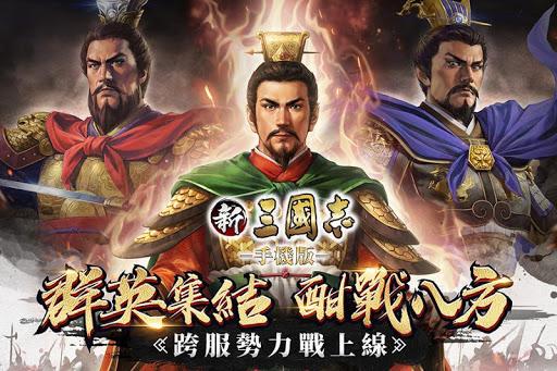 新三國志手機版-光榮特庫摩授權 2.3.0 screenshots 1
