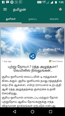 Tamil SMS - screenshot