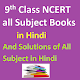 9th class NCERT Books and Solution in Hindi for PC-Windows 7,8,10 and Mac