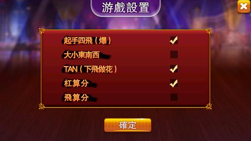 3 player Mahjong - Malaysia Mahjong  screenshots 3