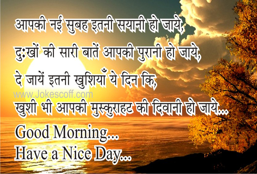 Hindi Good Morning Image for whatsaps- screenshot
