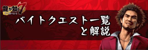 7 如く 龍 キング ジョー が 【龍が如く7】「嘆きの鎧武者の討伐依頼」バイトクエスト攻略【龍7】