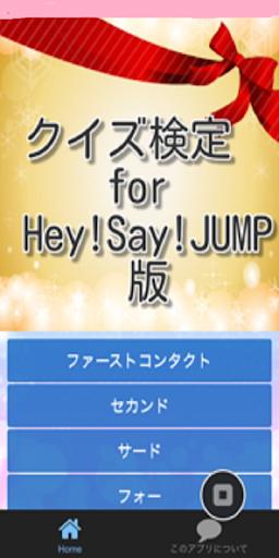 玩娛樂App|クイズ検定 for Hey!Say!JUMP版免費|APP試玩