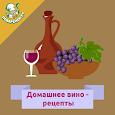 Домашнее вино – рецепты с фото apk