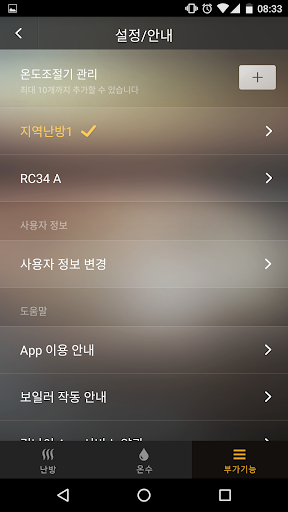 WiFi 각방 app (apk) free download for Android/PC/Windows screenshot