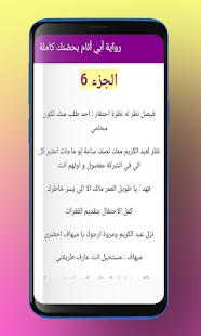 رواية أبي أنام بحضنك كاملة for PC-Windows 7,8,10 and Mac apk screenshot 8