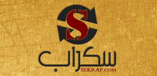 cc804dfb64280 سكراب - Sekrap - Apps on Google Play