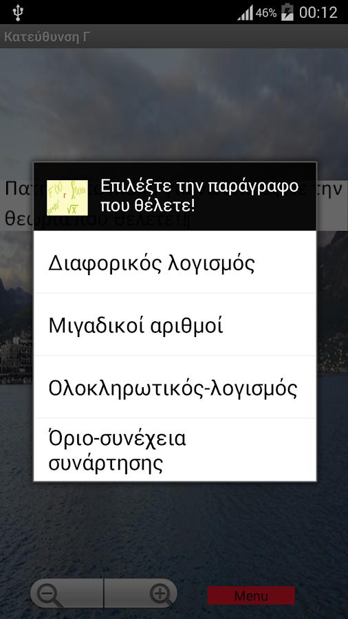 Κατεύθυνση Γ - screenshot