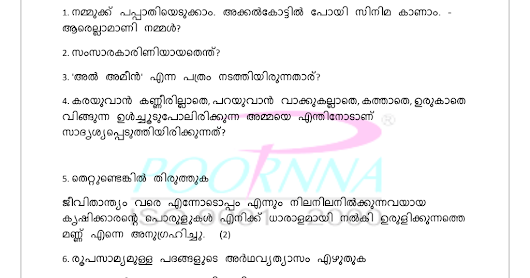 sslc-malayalam-sample-question-papers-2017.pdf