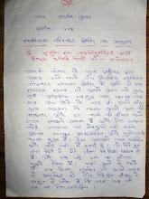 Photo: राजीव कुमार:बैच-15(RN-778) का अनुभव,पेज-01