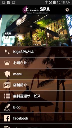 都内に居ながらもバリのリゾートを体感できる【kajaSPA】