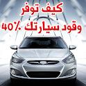 كيف توفر وقود سيارتك 40% بسهولة icon