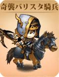 奇襲バリスタ騎兵