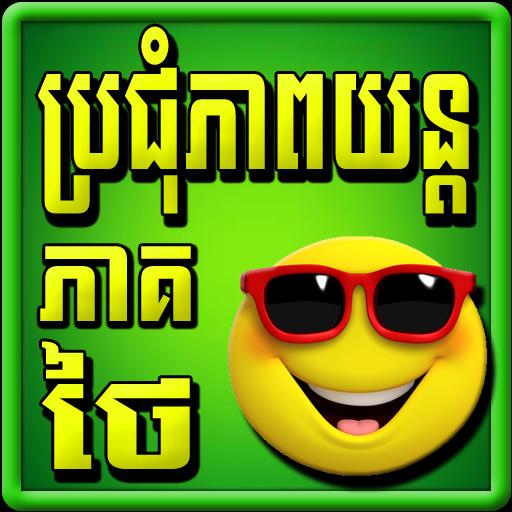 Khmer All Thai Drama
