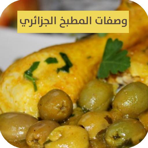 وصفات المطبخ الجزائري | وصفات طبخ جزائرية