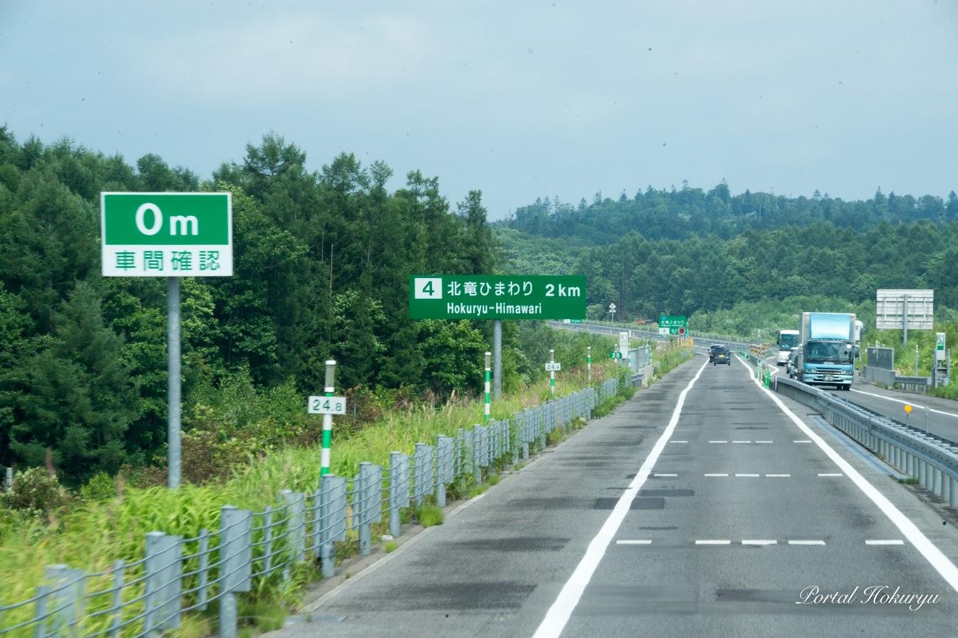 高規格幹線道路・深川留萌自動車道「北竜ひまわり」で下車