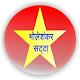 Bholeshankar Satta APK