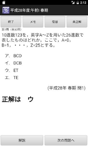 u60c5u5831u51e6u7406u5b89u5168u78bau4fddu652fu63f4u58ebu8a66u9a13uff08SCuff09u3000u5348u524du904eu53bbu554fu984cu96c6 2.2016.2 Windows u7528 2