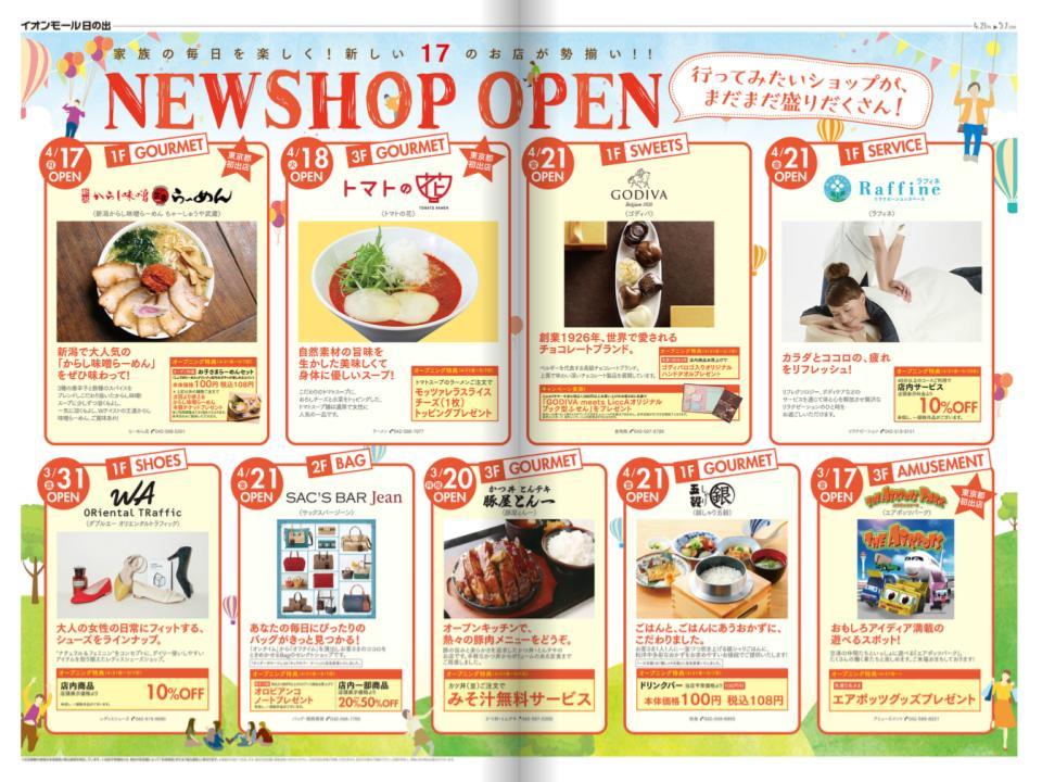 A065.【日の出】リニューアルオープン第2弾03.jpg