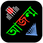 Ajonmo আজন্ম bangla keyboard