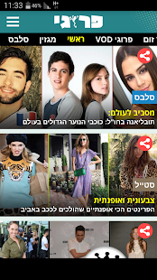 ‫פרוגי‬‎- screenshot thumbnail