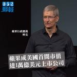 蘋果市值破萬億美元 成美國首例