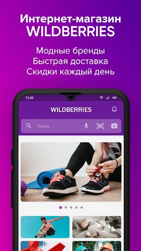 Wildberries 3.6.8000 screenshots 1
