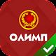 olimp (app)
