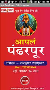 Aapal Pandharpur Web News App आपलं पंढरपूर screenshot