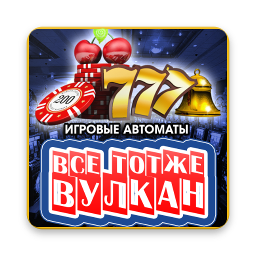 simulyator-sovetskie-igrovie-avtomati-2018