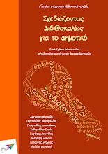 Photo: Σχεδιάζοντας Διδ@σκαλίες για το Δημοτικό, Γαρυφαλλιά Γεροπούλου, Αναστάσιος Γιουρτσίδης, Σοφία Ευθυμιάδου, Λεωνίδας Κυρίτσης, Ιωάννα Μανάφη, Αντώνης Σαπουνάς, Βασιλική Τζελέπη, Εκδόσεις Σαΐτα, Μάιος 2014, ISBN: 978-618-5040-73-4, Κατεβάστε το δωρεάν από τη διεύθυνση: www.saitapublications.gr/2014/05/ebook.94.html