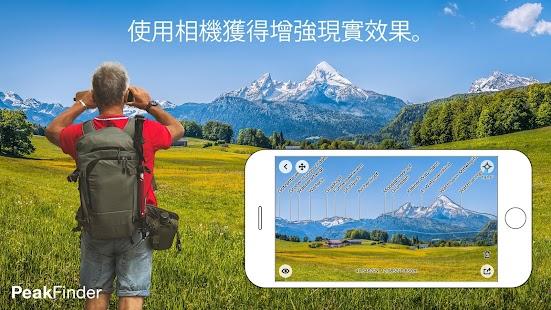 PeakFinder AR Screenshot