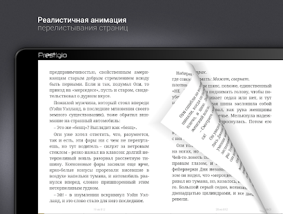 eReader Prestigio Book reader- screenshot thumbnail