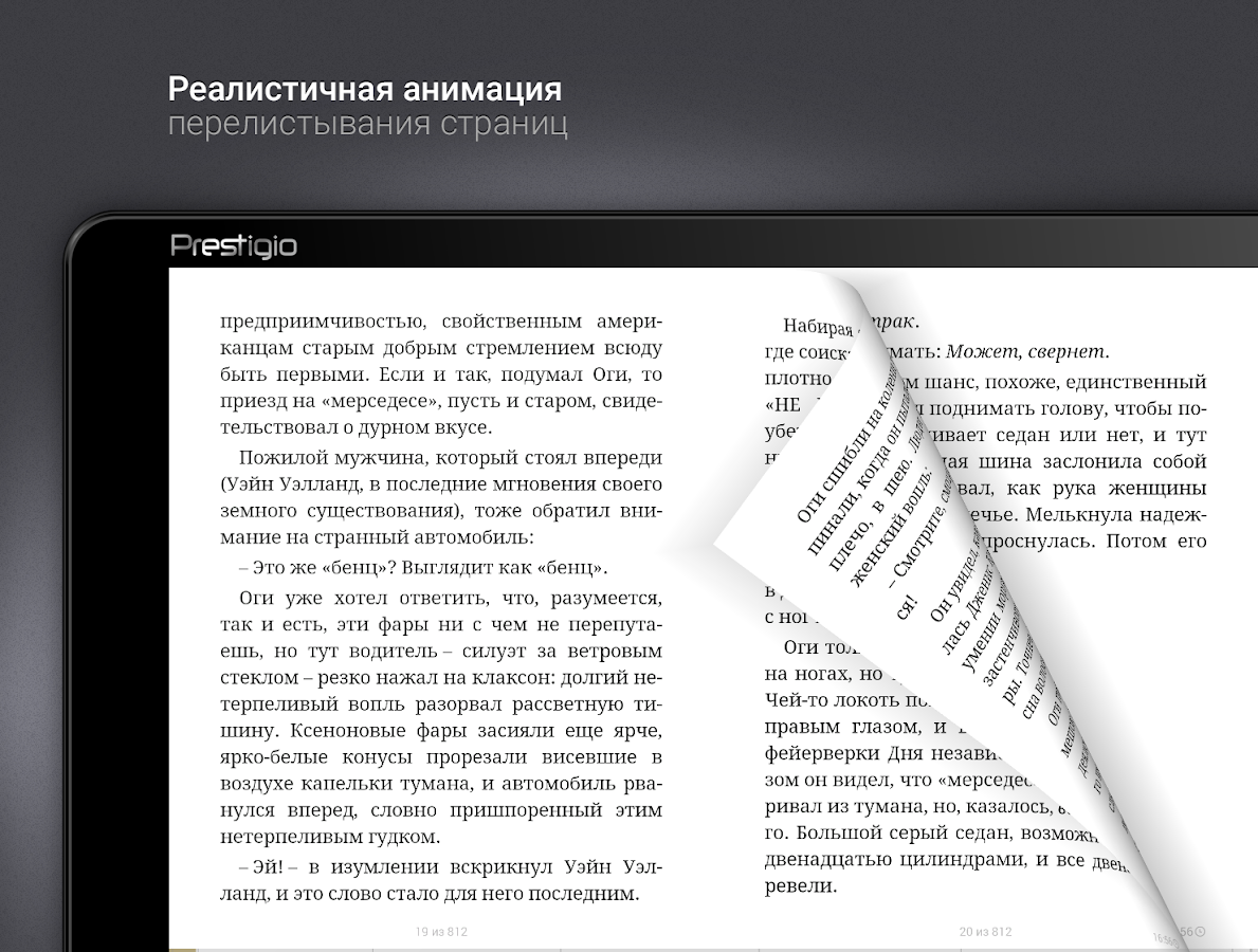 eReader Prestigio Book reader- screenshot