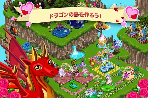 ドラゴンストーリー™: バレンタインデー