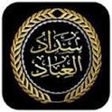 سداد العباد ورشاد العباد icon