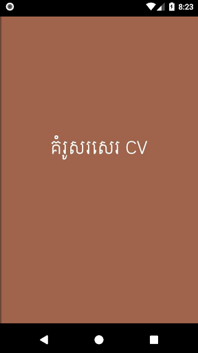 simple cv khmer english