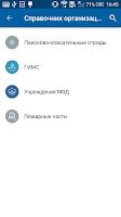 Screenshot of Мобильный спасатель