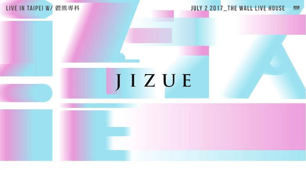 京都爵士後搖大團jizue(ジズー) 成團十年首次在台公演!