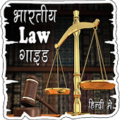 Indian Law Guide in Hindi