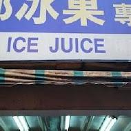 龍都冰菓專業家