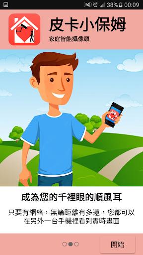 玩免費工具APP|下載皮卡小保姆(Picket)手機監控 家庭衛士 app不用錢|硬是要APP