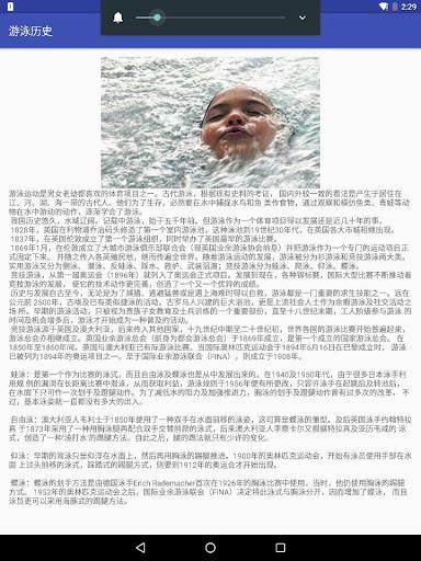 游泳小百科