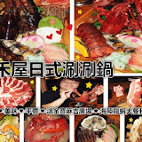 禾屋日式涮涮鍋