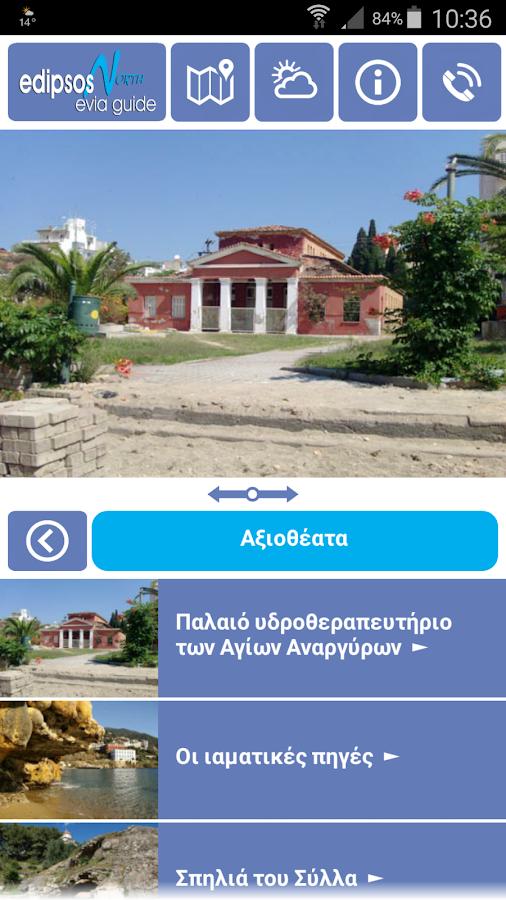 Αιδηψός Βόρεια Εύβοια - screenshot