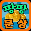 팡팡 무료 문상 icon