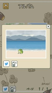 旅かえる- screenshot thumbnail