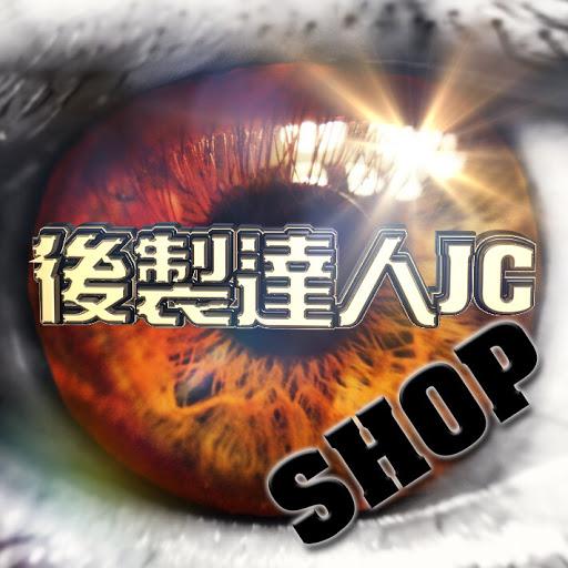 後製達人JC Shop